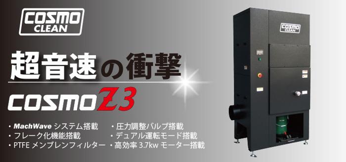 コスモクリーン COSMO-Z3