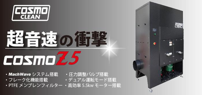 コスモクリーン COSMO-Z5