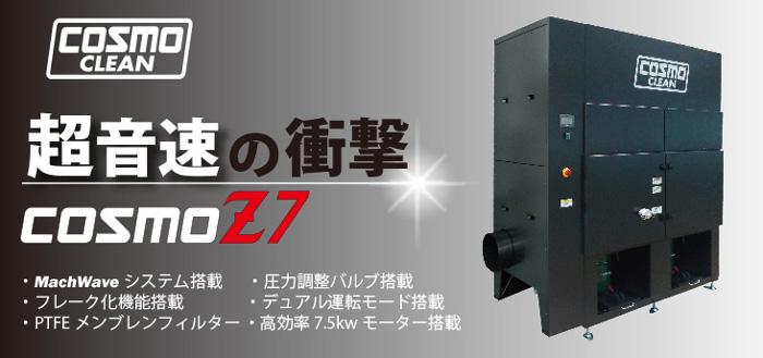 コスモクリーン COSMO-Z7