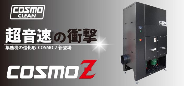 超音速の衝撃 集塵機の進化形 COSMO-Z 新登場